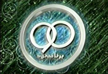 برنامه 90
