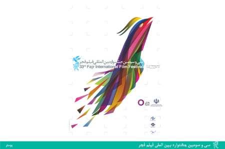 حواشی روز هشتم جشنواره فیلم فجر