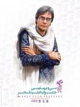 فیلم های سی و چهارمین جشنواره فیلم فجر چیست؟