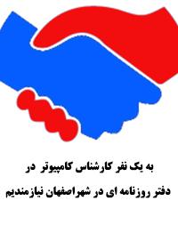 آگهی استخدام در اصفهان