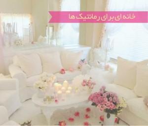 چگونه خانه عروس را تزیین کنیم؟