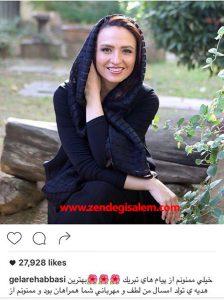 عکسی زیبا از گلاره عباسی