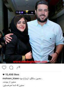 محسن کیایی در کنار همسرش