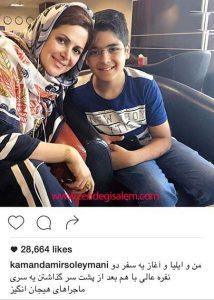 عکس کمند امیرسلیمانی و پسرش