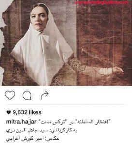 میترا حجار در نقش افتخار السلطنه