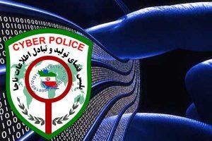 نقش پليس فتا در پيشگيري از جرايم سايبري