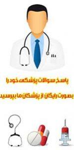 سوالات پزشکی بپرسید