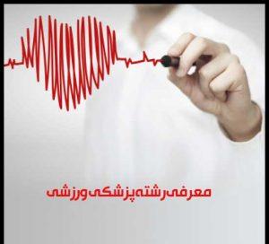 معرفی رشته پزشکی ورزشی