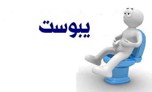 درمان خانگی یبوست/یبوست خود را در خانه درمان کنید.