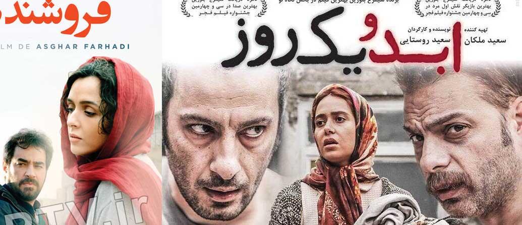 دستگیری عامل قاچاق فیلم های سینمایی «ابد و یک روز» و «فروشنده»
