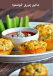 طرز تهیه مافین پنیری خوشمزه در خانه( Cheesy Muffin)