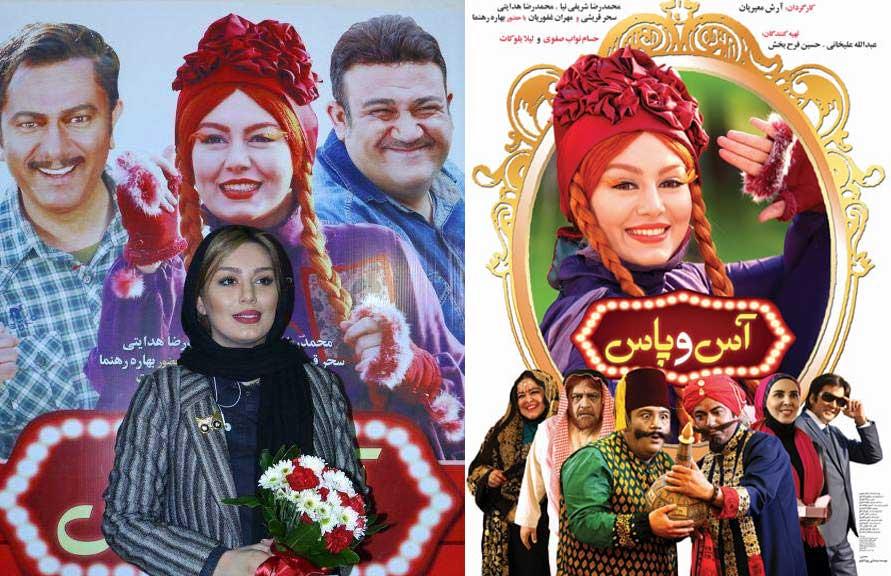 مروری برفیلم سینمایی آس و پاس آرش معیریان(As va Pas)