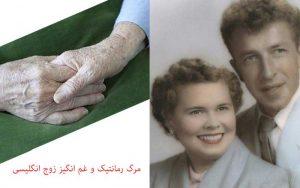 زن و شوهر انگلیسی که بعد از 64 سال زندگی با یکدیگر از دنیا رفتند!