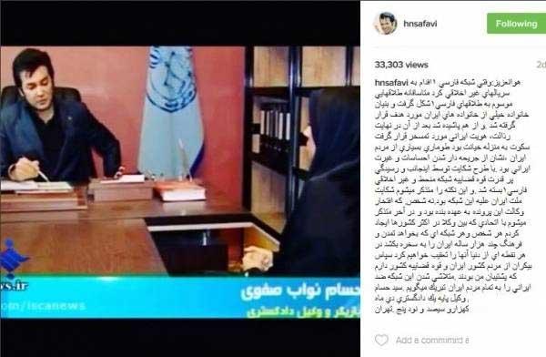 بسته شدن شبکه فارسی 1