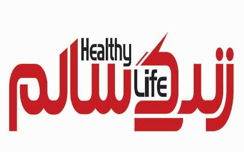 زندگی سالم چیست؟چگونه سالم و درست زندگی کنیم؟