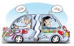 چرا طلاق زود هنگام زیاد شده است؟علت طلاق عروس دامادها