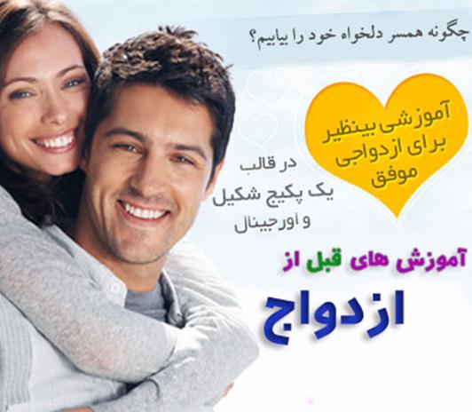 آموزش های قبل از ازدواج مهمترین عامل پایداری خانواده ها