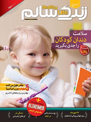 مجله زندگی سالم مهرماه 96- (1)
