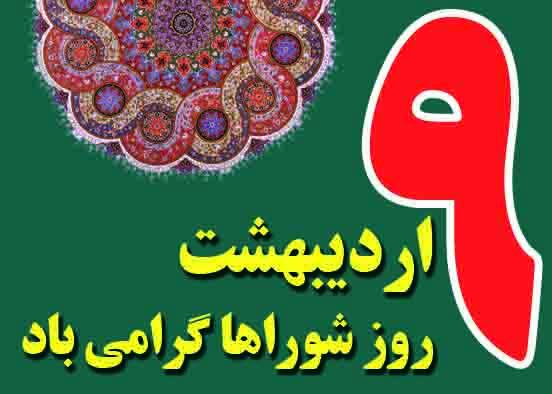 روز شورا / مشارکت مردم ایران در توسعه کشور