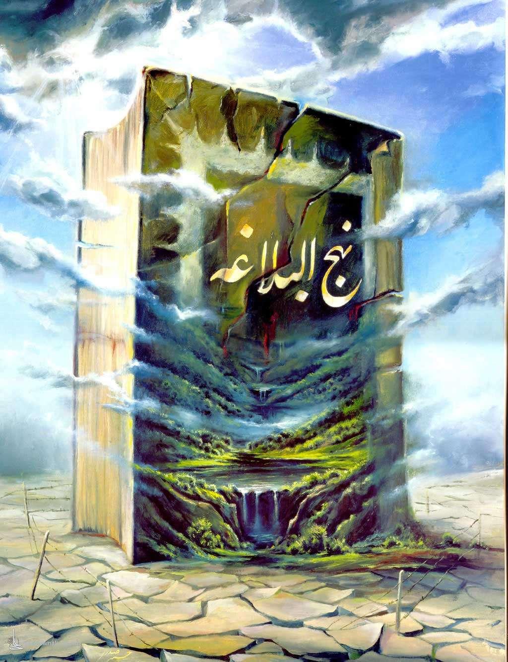 گذری بر نهج البلاغه / قطرهای از دریا خلقت را آغاز کرد و موجودات را بیافرید