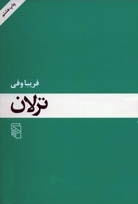 ترلان / کتابی برای خواندن اموزش مطالعه به جامعه و یادگیری مناسبت های اجتماعی