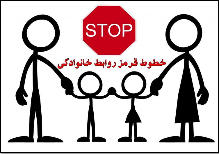 خطوط قرمز خانواده / تحلیلی بر وضعیت خانواده و بایدها و نبایدهای آن در جامعه