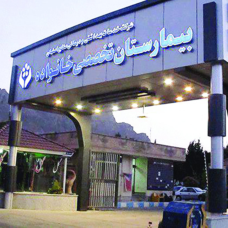 هفت تا هفت با بیمارستان تخصصی خانواده / بیمارستان خانواده مرکز درمانی