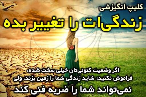 کلیپ انگیزشی فارسی موفقیت از رویال مایند