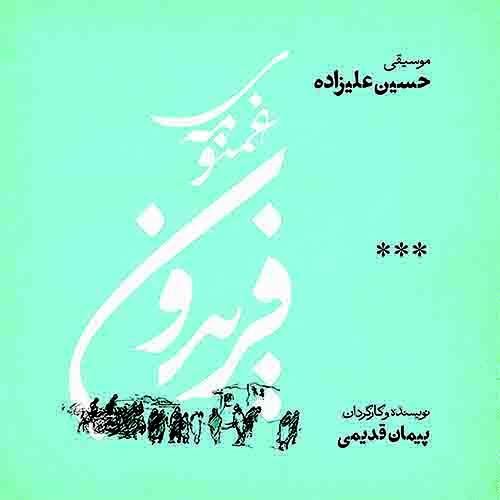 حسین علیزاده با آلبوم غمنومه فریدون آمد.
