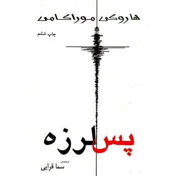 معرفی کتاب پس لرزه موراکامی