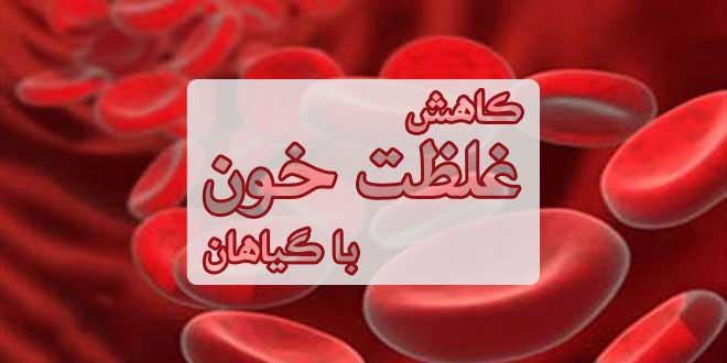 درمان گیاهی قطعی برای غلظت خون