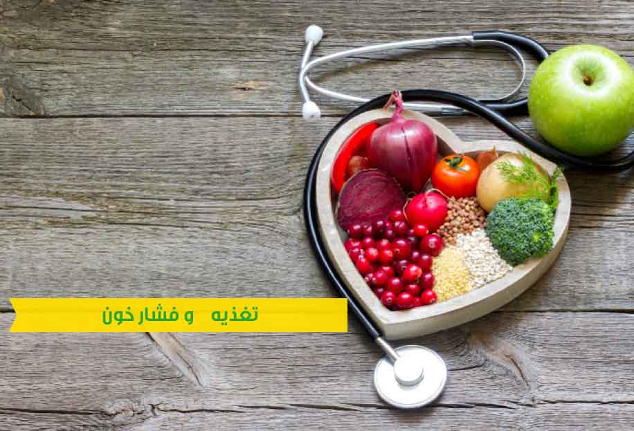 18 توصیه مهم برای کاهش فشار خون