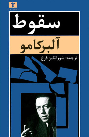 نقد کتاب سقوط آلبر کامو