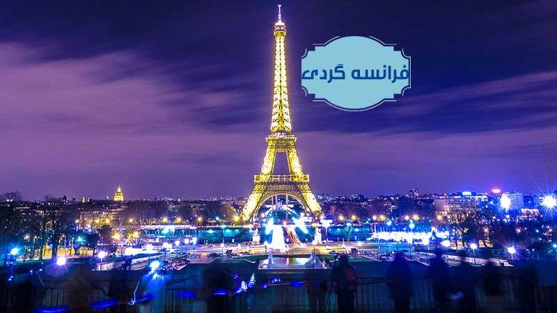 آشنایی با کشور فرانسه |فرانسه گردی