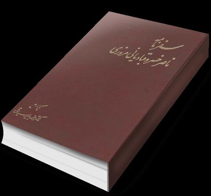 سفرنامه ناصر خسرو قبادیانی بلخی