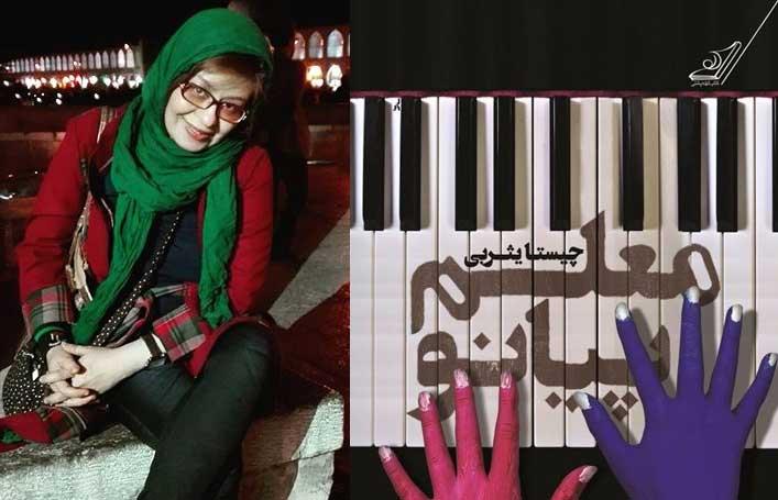 معلم پیانو چیستا یثربی