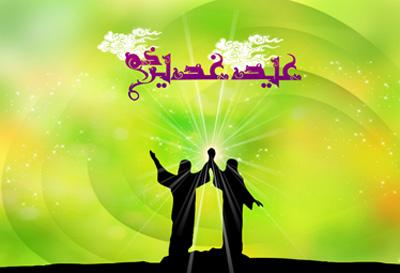عید غدیر چیست؟