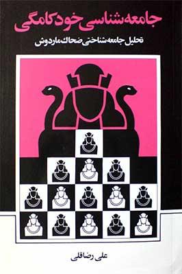 نقد کتاب جامعه شناسی خودکامگی