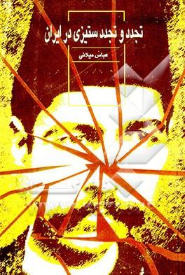 تجدد و تجدد ستیزی در ایران