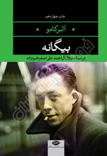 نقد بیگانه آلبر کامو