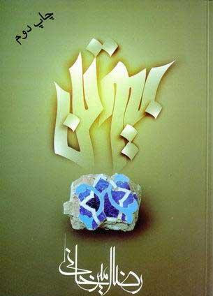 کتاب بیوتن رضا امیرخانی