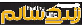 زندگی سالم | مجله اینترنتی پزشکی،پیراپزشکی و بانوان