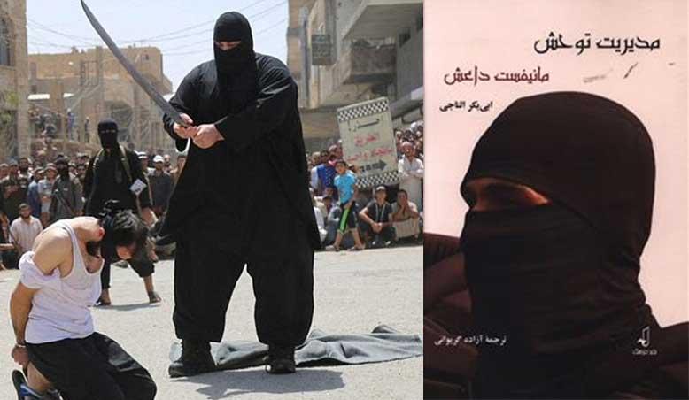 کتاب مدیریت توحش : مانیفست داعش