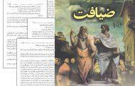 نقد کتاب ضیافت افلاطون