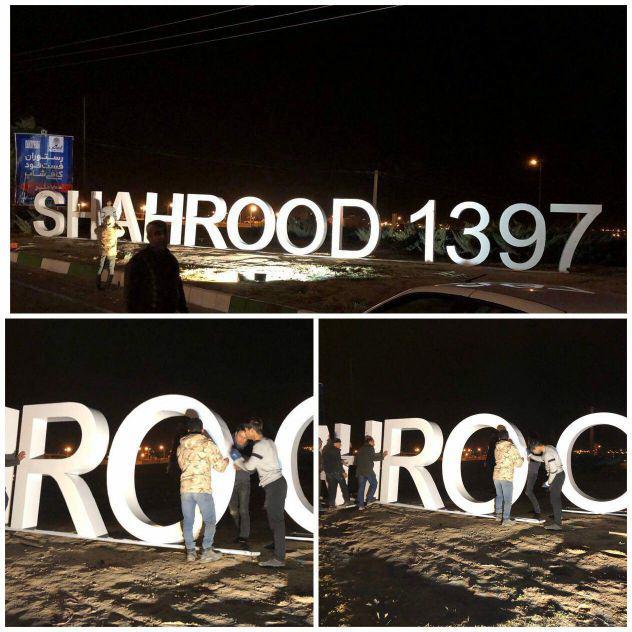 شاهرود، شهری زیباتر به همت شهردار