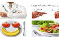 اگر کبد چرب دارید این غذاها را نخورید