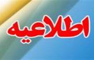 هشدار مرکز بهداشت استان اصفهان در مورد آلودگی هوا (۲)