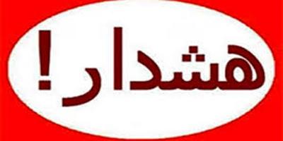 هشدار مرکز بهداشت استان اصفهان در مورد آلودگی هوا