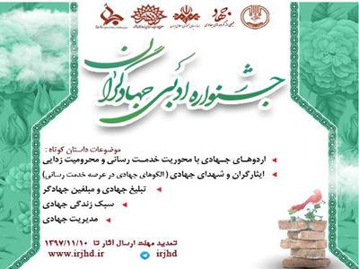 فراخوان جشنواره ملی داستان کوتاه جهادی تمدید شد
