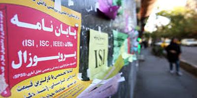 دستگیری سارق مقالههای علمی مهندس مکانیک در تهران
